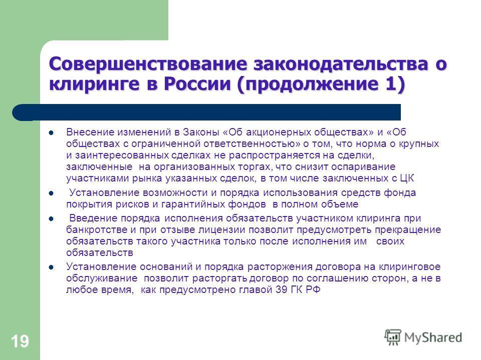 19 Совершенствование законодательства о клиринге в России (продолжение 1) Внесение изменений в Законы «Об акционерных обществах» и «Об обществах с ограниченной ответственностью» о том, что норма о крупных и заинтересованных сделках не распространяетс