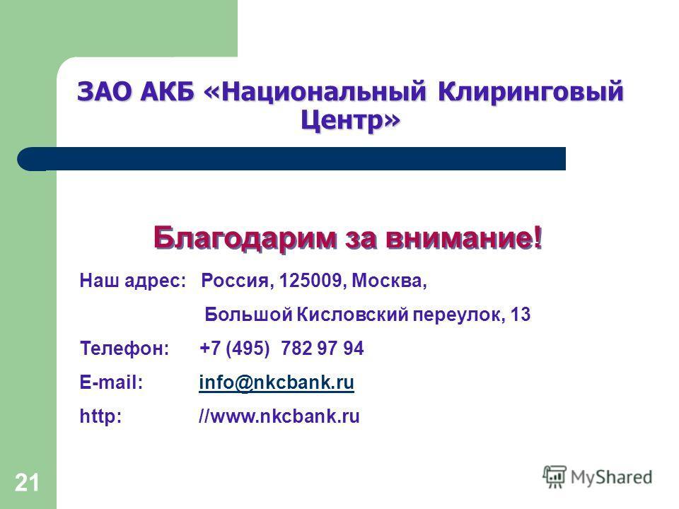 21 ЗАО АКБ «Национальный Клиринговый Центр» Благодарим за внимание! Наш адрес: Россия, 125009, Москва, Большой Кисловский переулок, 13 Телефон: +7 (495) 782 97 94 E-mail: info@nkcbank.ruinfo@nkcbank.ru http: //www.nkcbank.ru