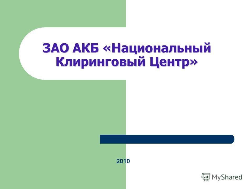 ЗАО АКБ «Национальный Клиринговый Центр» 2010