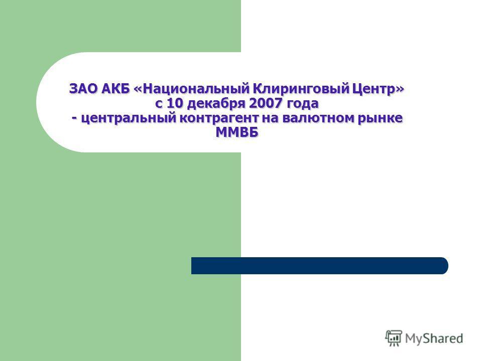 ЗАО АКБ «Национальный Клиринговый Центр» c 10 декабря 2007 года - центральный контрагент на валютном рынке ММВБ