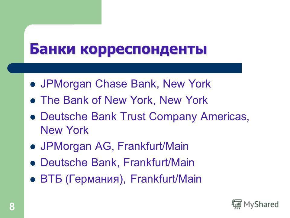 8 Банки корреспонденты JPMorgan Chase Bank, New York The Bank of New York, New York Deutsche Bank Trust Company Americas, New York JPMorgan AG, Frankfurt/Main Deutsche Bank, Frankfurt/Main ВТБ (Германия), Frankfurt/Main