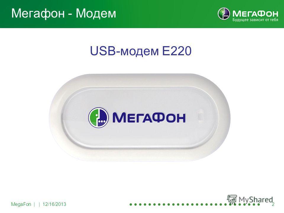 MegaFon | | 12/16/2013 2 Мегафон - Модем USB -модем E220