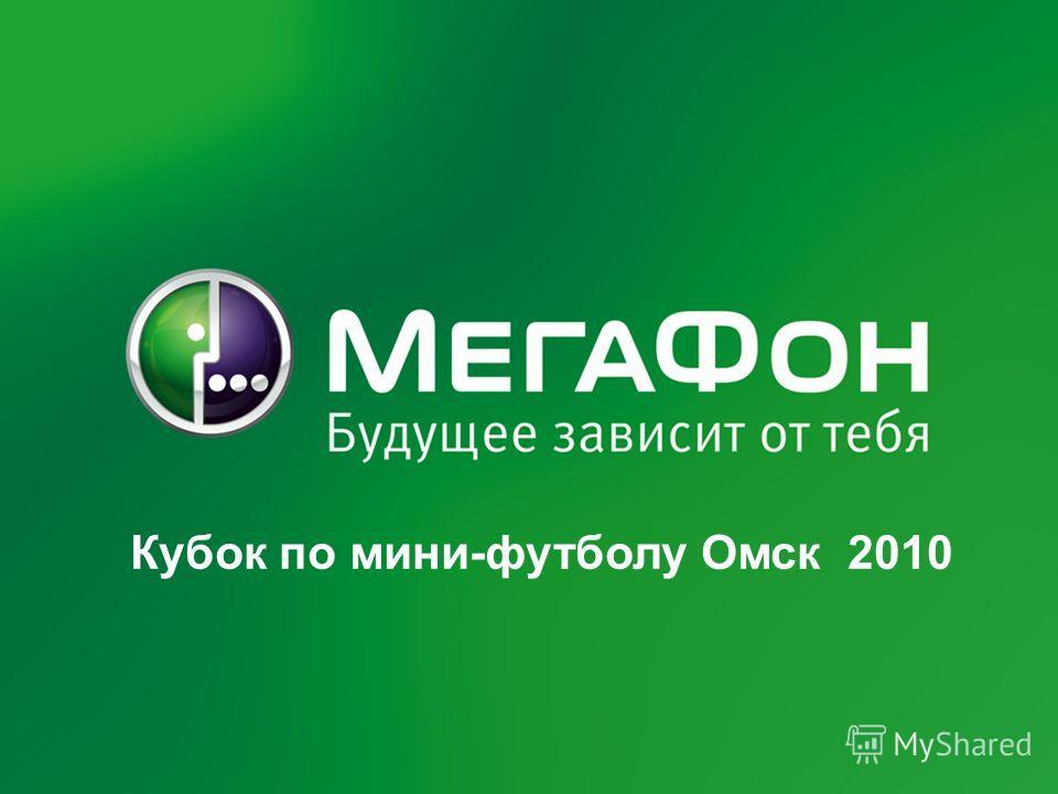 Кубок по мини-футболу Омск 2010