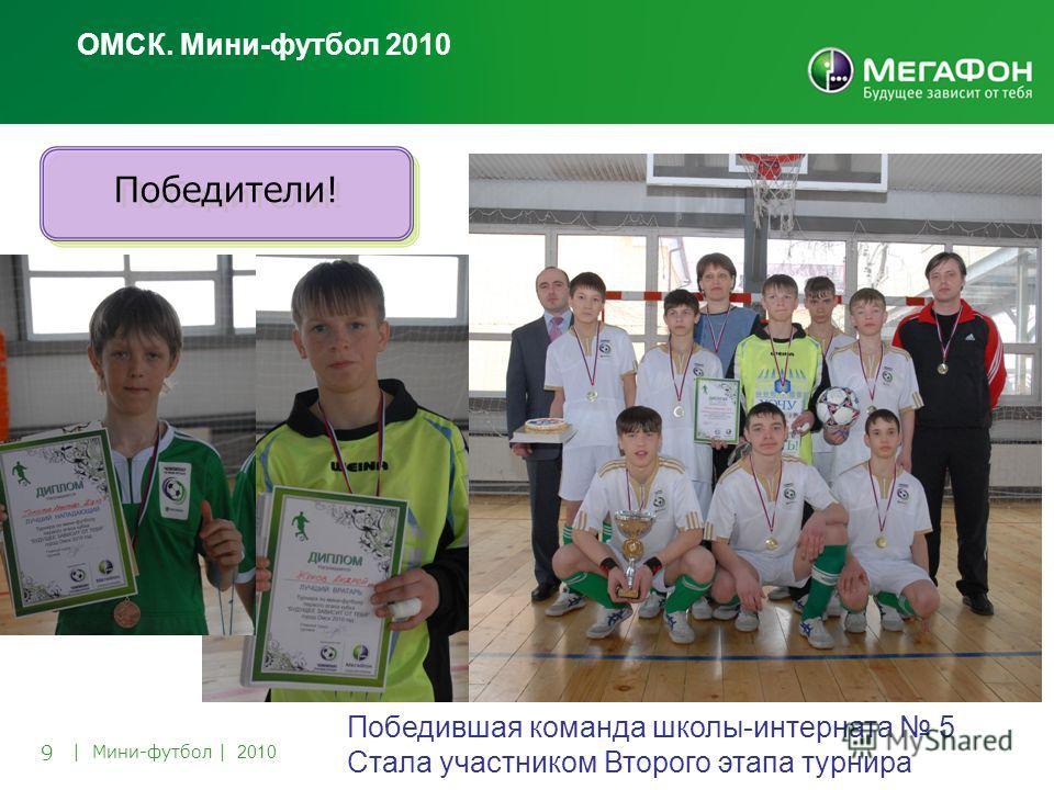 9 | Мини-футбол | 2010 Победившая команда школы-интерната 5 Стала участником Второго этапа турнира ОМСК. Мини-футбол 2010 Победители!