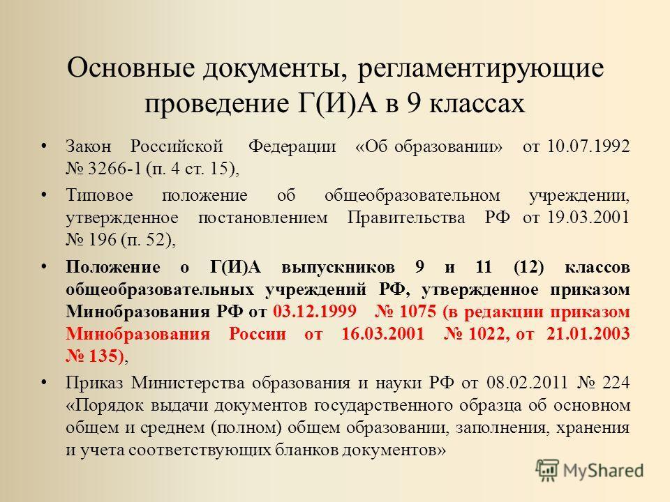 Основные документы, регламентирующие проведение Г(И)А в 9 классах Закон Российской Федерации «Об образовании» от 10.07.1992 3266-1 (п. 4 ст. 15), Типовое положение об общеобразовательном учреждении, утвержденное постановлением Правительства РФ от 19.