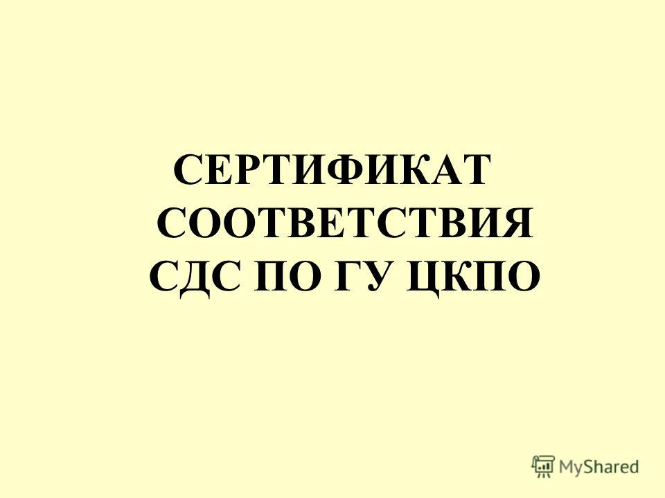 СЕРТИФИКАТ СООТВЕТСТВИЯ СДС ПО ГУ ЦКПО