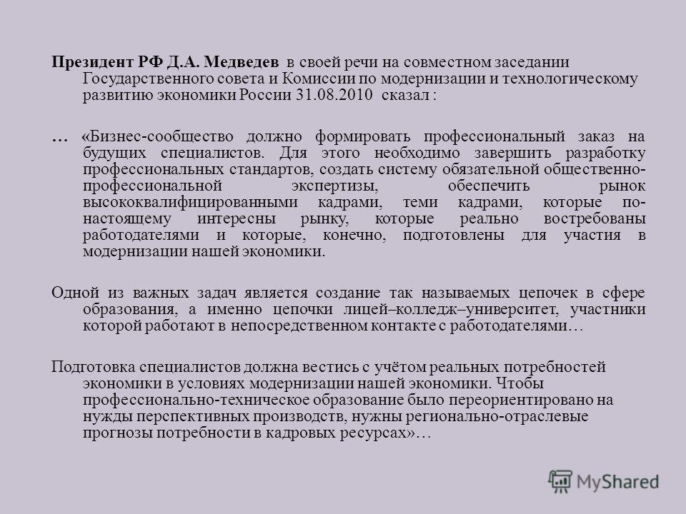 Президент РФ Д. А. Медведев в своей речи на совместном заседании Государственного совета и Комиссии по модернизации и технологическому развитию экономики России 31.08.2010 сказал : … « Бизнес - сообщество должно формировать профессиональный заказ на
