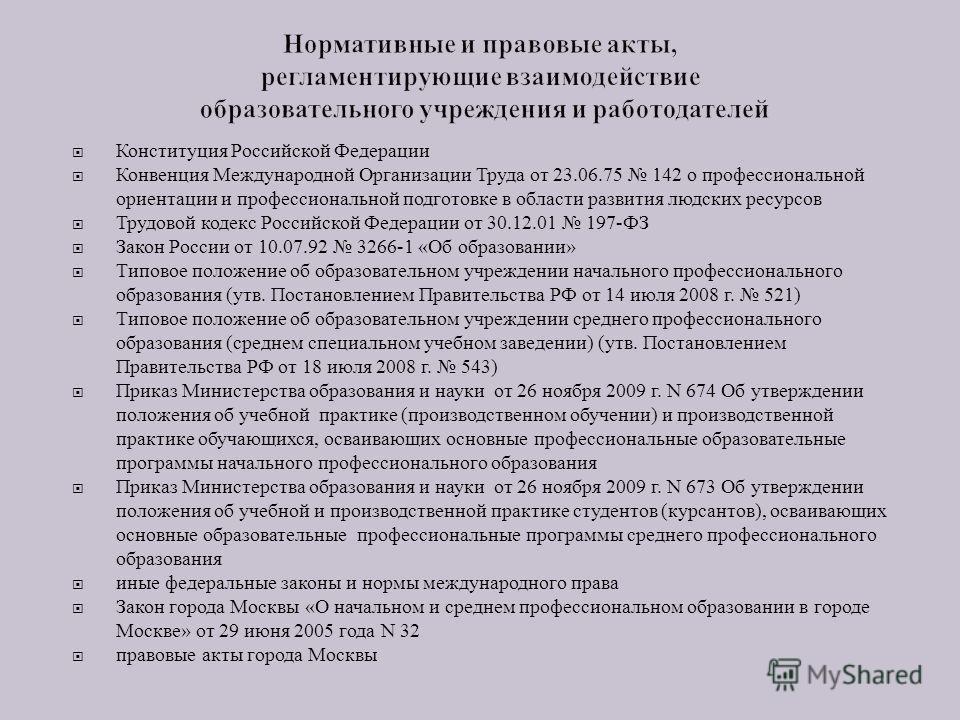 Конституция Российской Федерации Конвенция Международной Организации Труда от 23.06.75 142 о профессиональной ориентации и профессиональной подготовке в области развития людских ресурсов Трудовой кодекс Российской Федерации от 30.12.01 197- ФЗ Закон