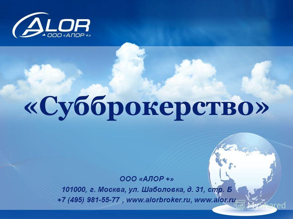 «Субброкерство» ООО «АЛОР +» 101000, г. Москва, ул. Шаболовка, д. 31, стр. Б +7 (495) 981-55-77, www.alorbroker.ru, www.alor.ru