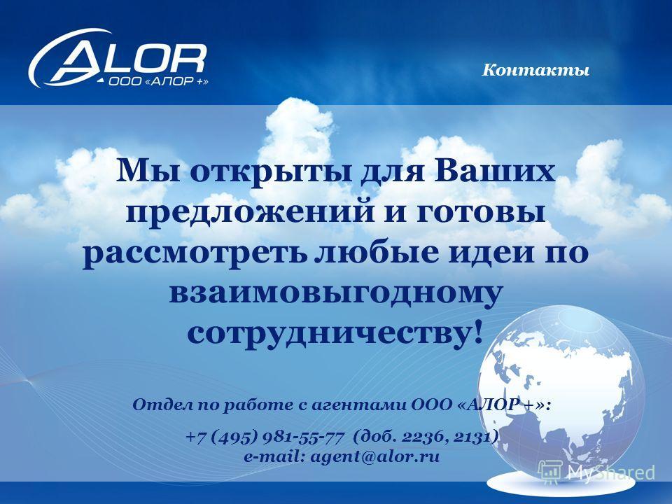 Мы открыты для Ваших предложений и готовы рассмотреть любые идеи по взаимовыгодному сотрудничеству! Отдел по работе с агентами ООО «АЛОР +»: +7 (495) 981-55-77 (доб. 2236, 2131) e-mail: agent@alor.ru Контакты