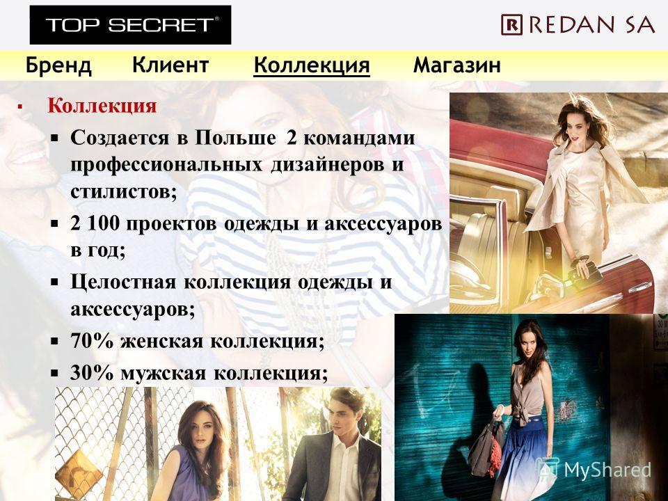 Коллекция Создается в Польше 2 командами профессиональных дизайнеров и стилистов; 2 100 проектов одежды и аксессуаров в год; Целостная коллекция одежды и аксессуаров; 70% женская коллекция; 30% мужская коллекция; Бренд Клиент КоллекцияМагазин