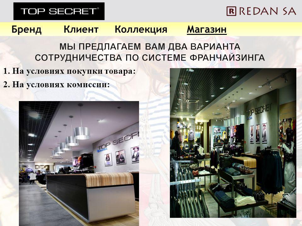 БрендКлиентКоллекцияМагазин 1. На условиях покупки товара : 2. На условиях комиссии :
