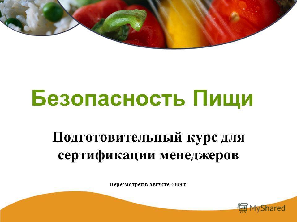 Безопасность Пищи Подготовительный курс для сертификации менеджеров Пересмотрен в августе 2009 г.