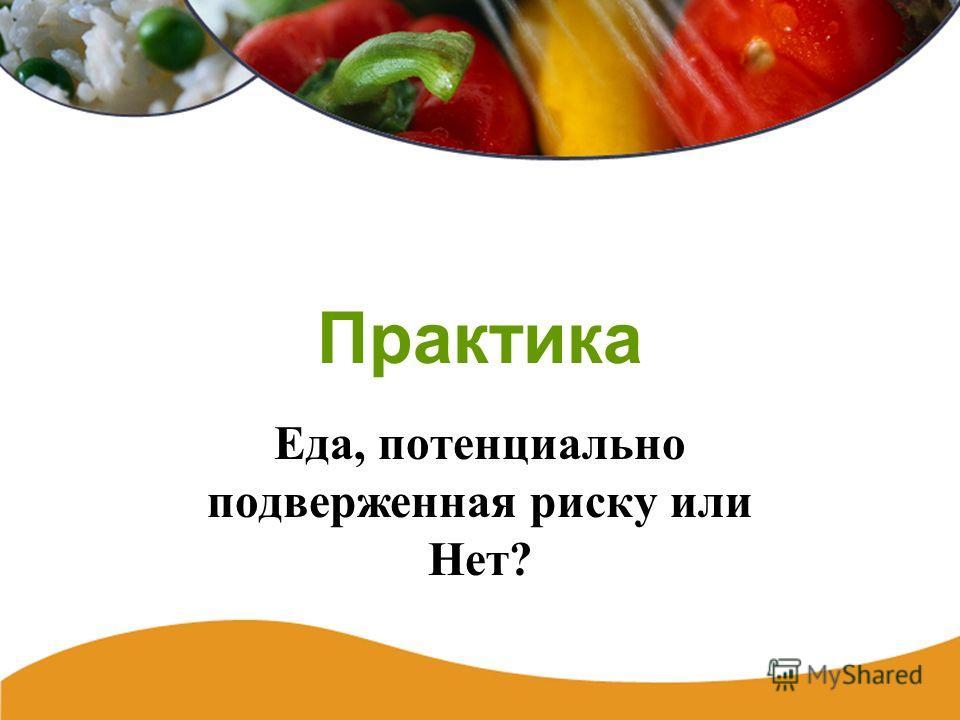 Практика Еда, потенциально подверженная риску или Нет?