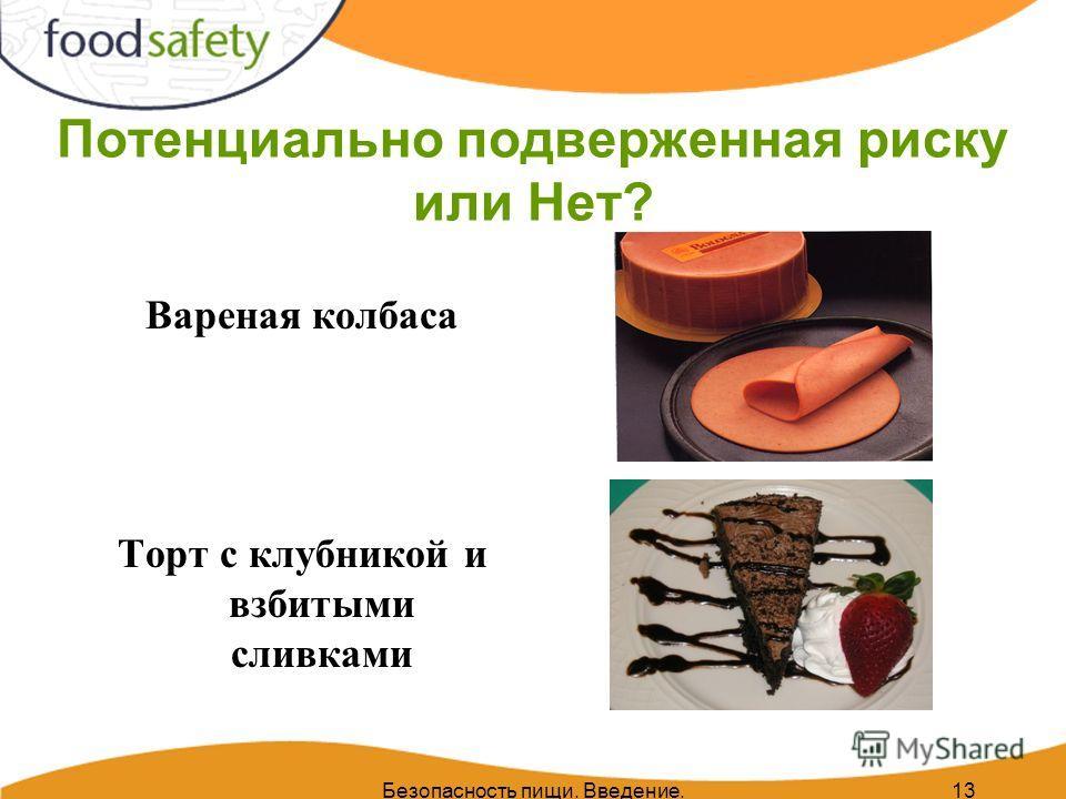 Безопасность пищи. Введение.13 Потенциально подверженная риску или Нет? Вареная колбаса Торт с клубникой и взбитыми сливками
