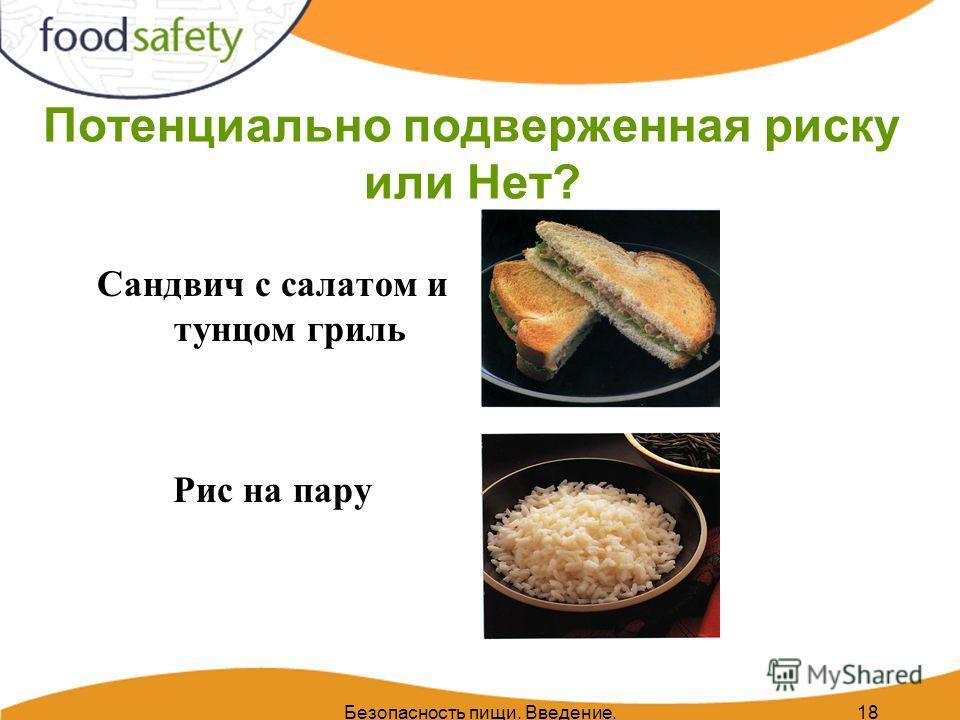 Безопасность пищи. Введение.18 Потенциально подверженная риску или Нет? Сандвич с салатом и тунцом гриль Рис на пару
