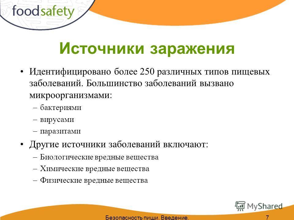 Безопасность пищи. Введение.7 Источники заражения Идентифицировано более 250 различных типов пищевых заболеваний. Большинство заболеваний вызвано микроорганизмами: –бактериями –вирусами –паразитами Другие источники заболеваний включают: –Биологически