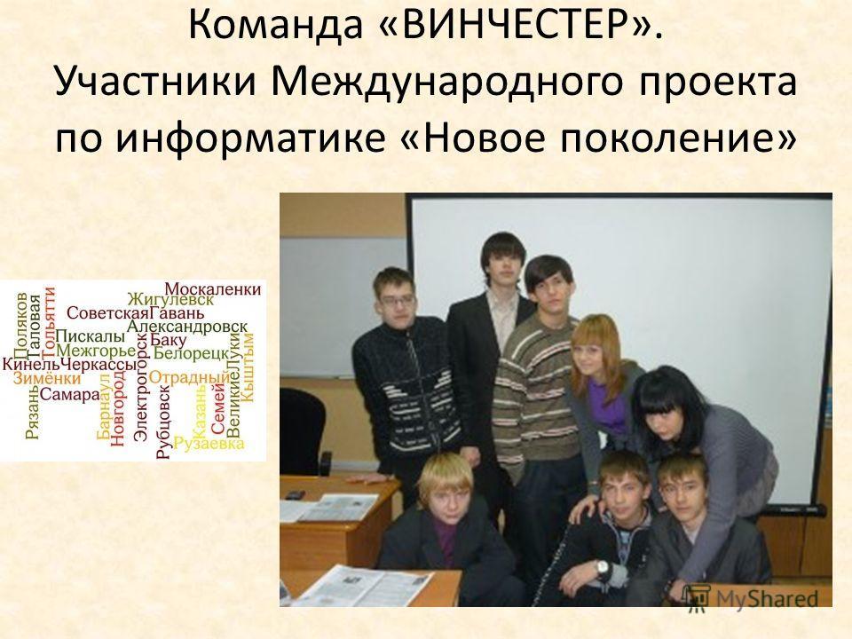 Команда «ВИНЧЕСТЕР». Участники Международного проекта по информатике «Новое поколение»