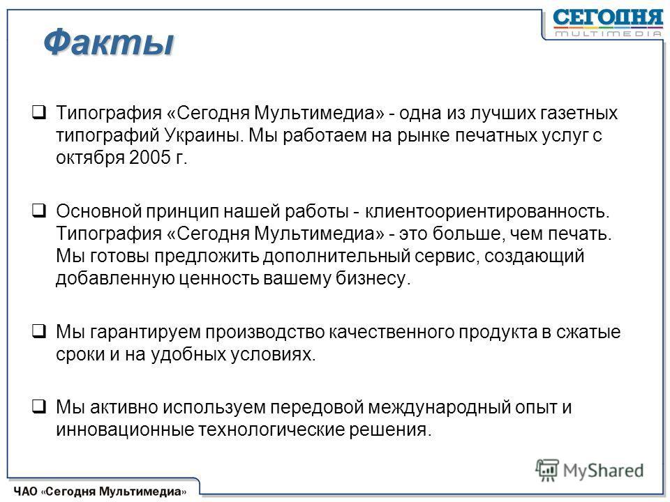 Факты Типография «Сегодня Мультимедиа» - одна из лучших газетных типографий Украины. Мы работаем на рынке печатных услуг с октября 2005 г. Основной принцип нашей работы - клиентоориентированность. Типография «Сегодня Мультимедиа» - это больше, чем пе