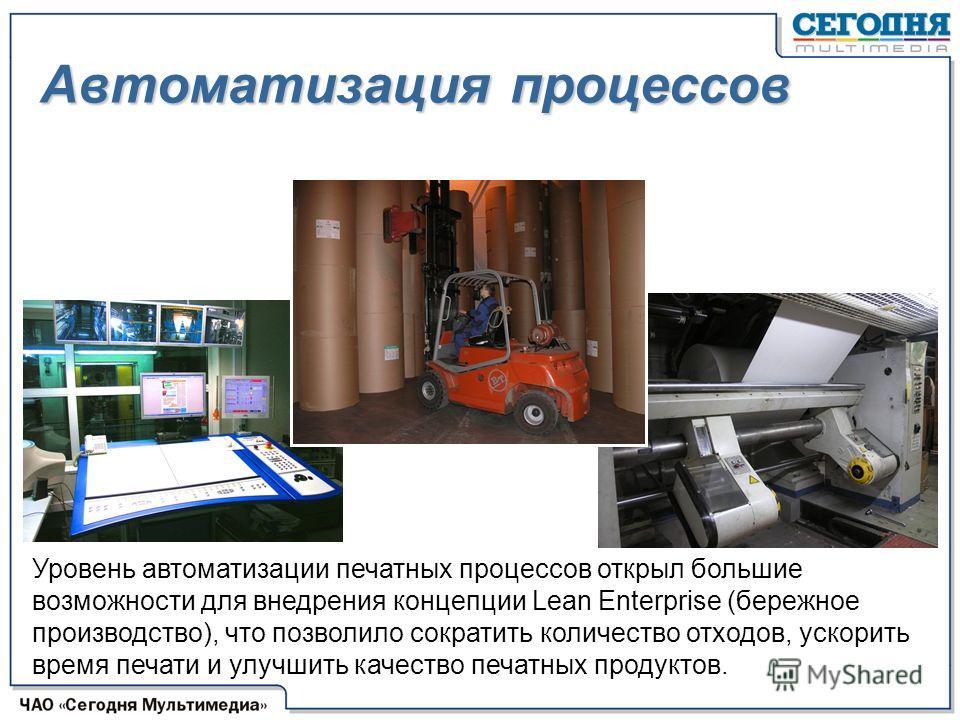 Уровень автоматизации печатных процессов открыл большие возможности для внедрения концепции Lean Enterprise (бережное производство), что позволило сократить количество отходов, ускорить время печати и улучшить качество печатных продуктов. Автоматизац