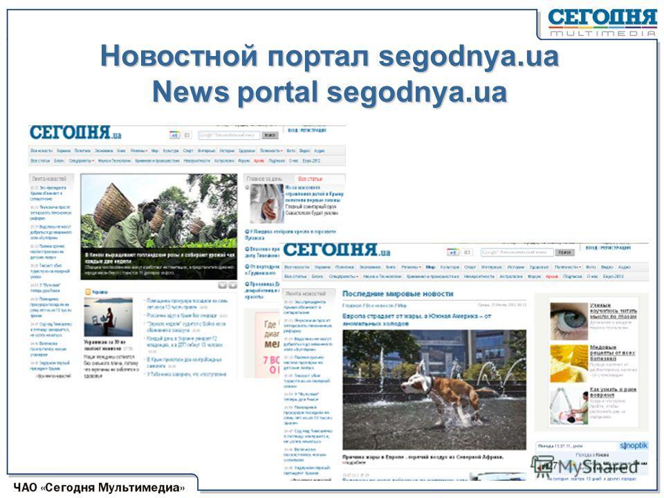 Новостной портал segodnya.ua News portal segodnya.ua