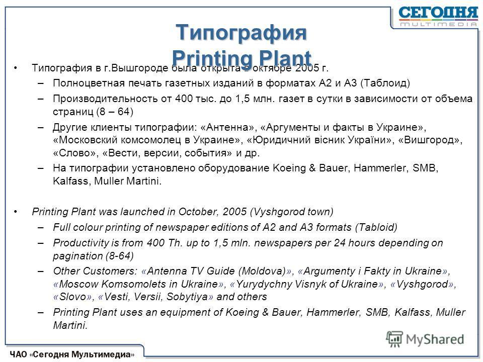 Типография в г.Вышгороде была открыта в октябре 2005 г. –Полноцветная печать газетных изданий в форматах А2 и А3 (Таблоид) –Производительность от 400 тыс. до 1,5 млн. газет в сутки в зависимости от объема страниц (8 – 64) –Другие клиенты типографии: