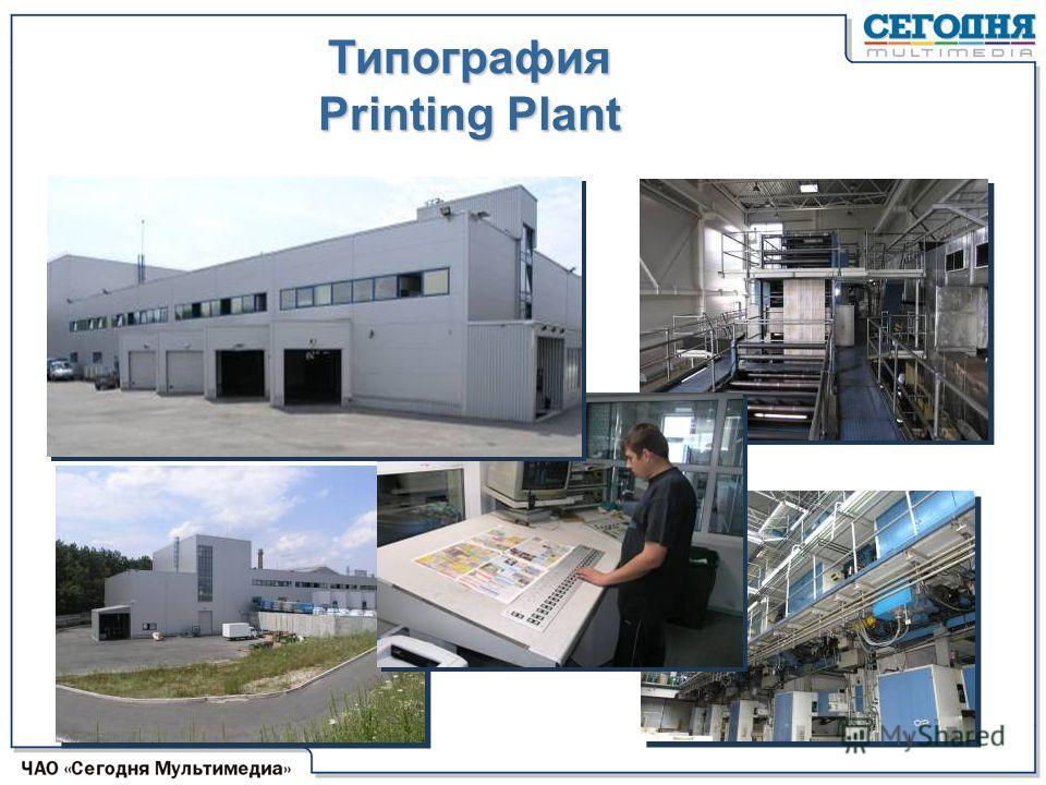 Типография Printing Plant