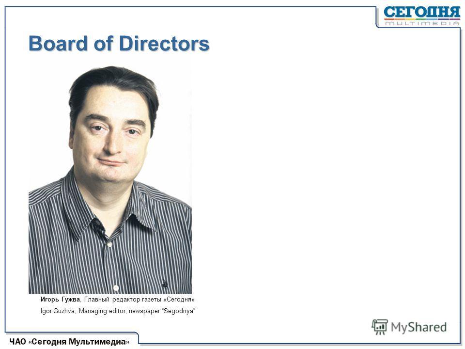 Игорь Гужва, Главный редактор газеты «Сегодня» Igor Guzhva, Managing editor, newspaper Segodnya Board of Directors