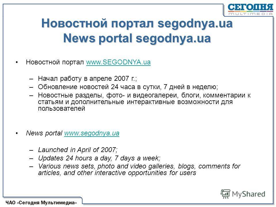 Новостной портал segodnya.ua News portal segodnya.ua Новостной портал www.SEGODNYA.uawww.SEGODNYA.ua –Начал работу в апреле 2007 г.; –Обновление новостей 24 часа в сутки, 7 дней в неделю; –Новостные разделы, фото- и видеогалереи, блоги, комментарии к
