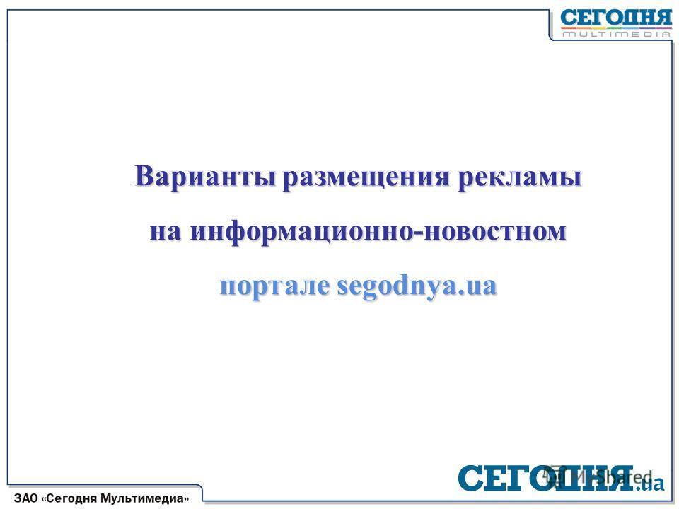 Варианты размещения рекламы на информационно-новостном портале segodnya.ua