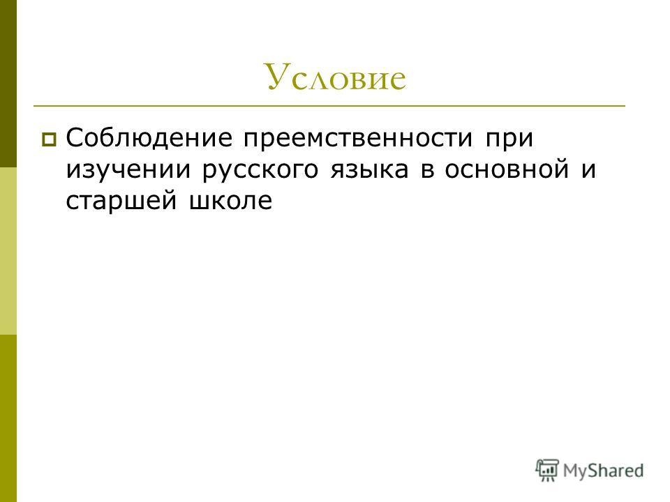 Условие Соблюдение преемственности при изучении русского языка в основной и старшей школе