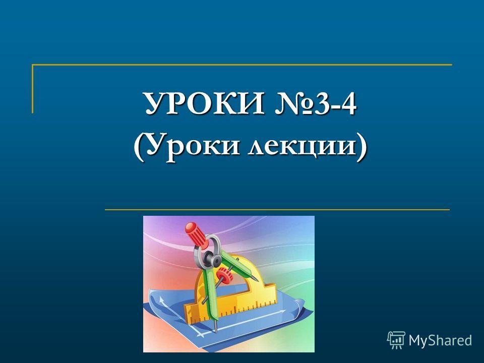 УРОКИ 3-4 (Уроки лекции)