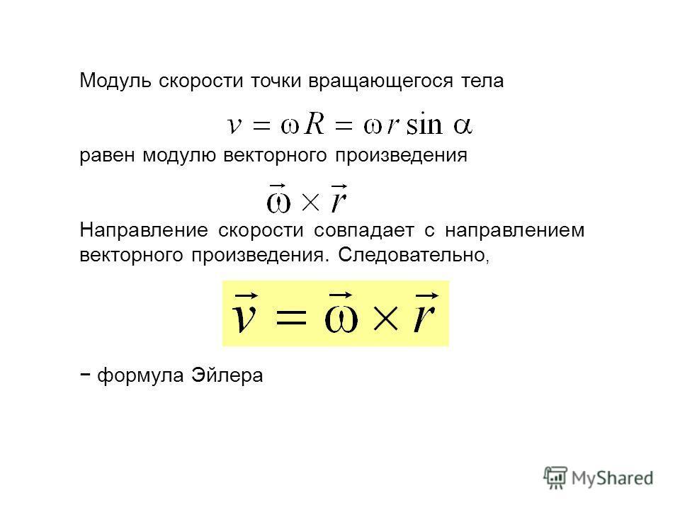 Модуль скорости точки вращающегося тела равен модулю векторного произведения Направление скорости совпадает с направлением векторного произведения. Следовательно, формула Эйлера