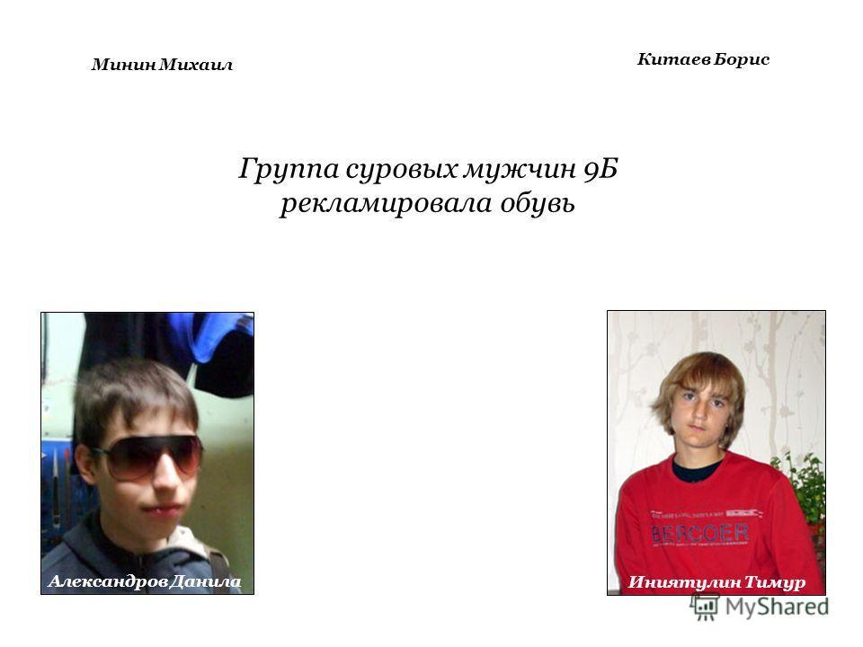 Группа суровых мужчин 9Б рекламировала обувь Александров Данила Иниятулин Тимур Китаев Борис Минин Михаил