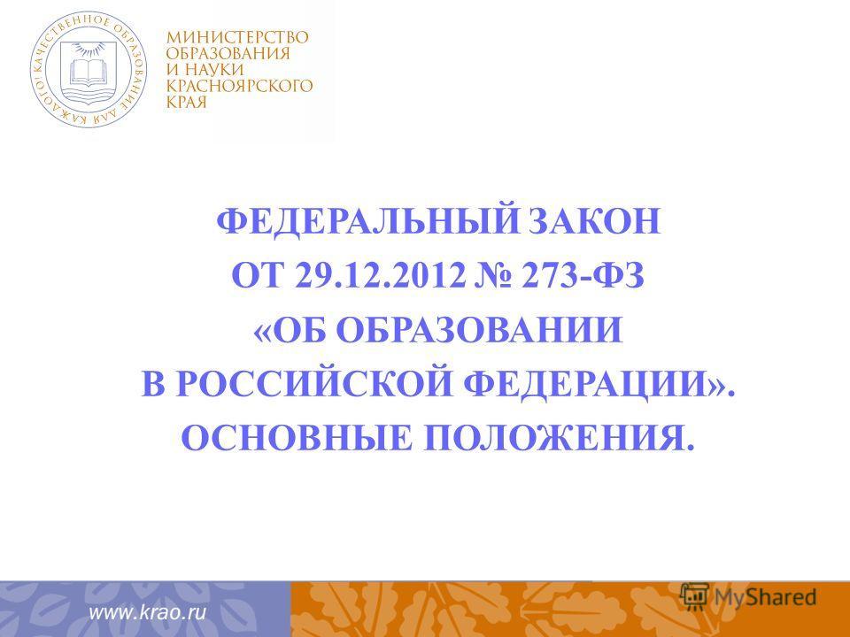 ФЕДЕРАЛЬНЫЙ ЗАКОН ОТ 29.12.2012 273-ФЗ «ОБ ОБРАЗОВАНИИ В РОССИЙСКОЙ ФЕДЕРАЦИИ». ОСНОВНЫЕ ПОЛОЖЕНИЯ.