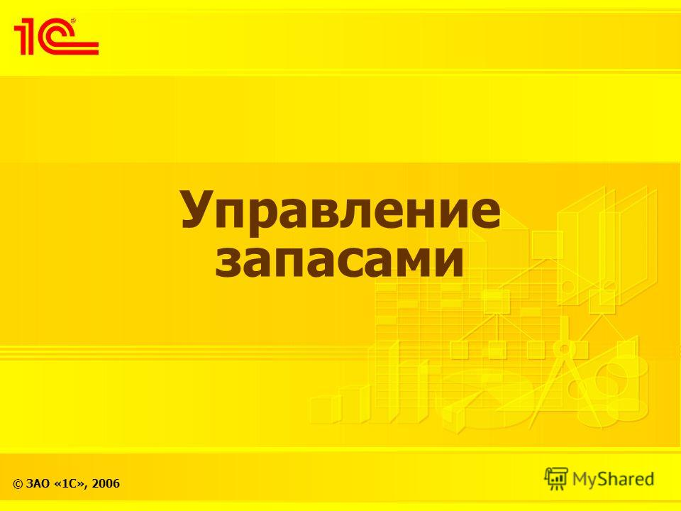 © ЗАО «1С», 2006 Управление запасами