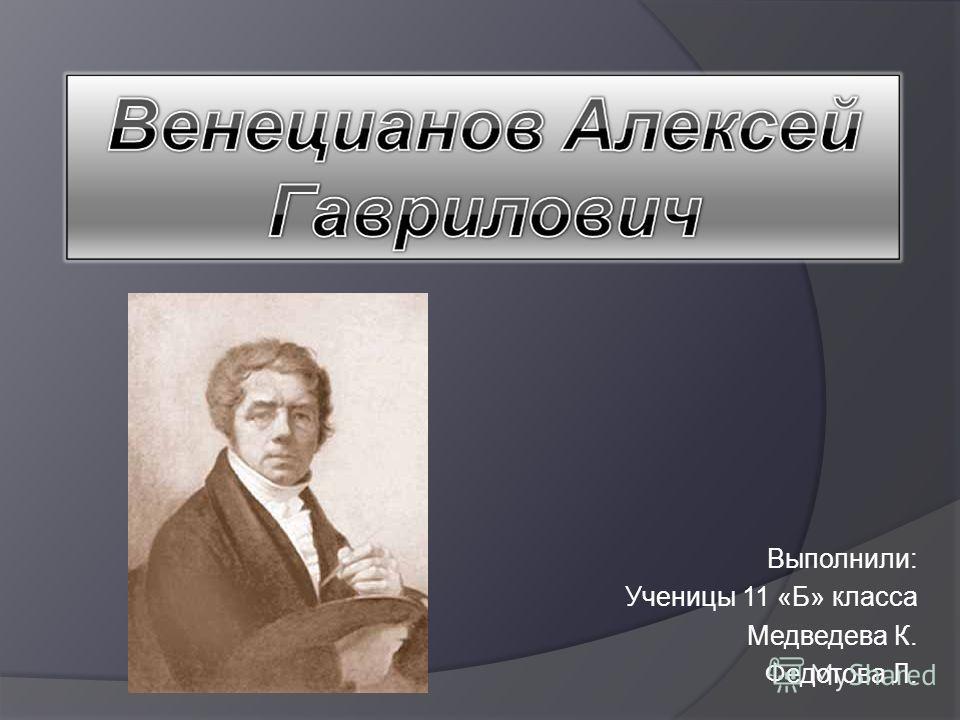 Выполнили: Ученицы 11 «Б» класса Медведева К. Федотова Л.