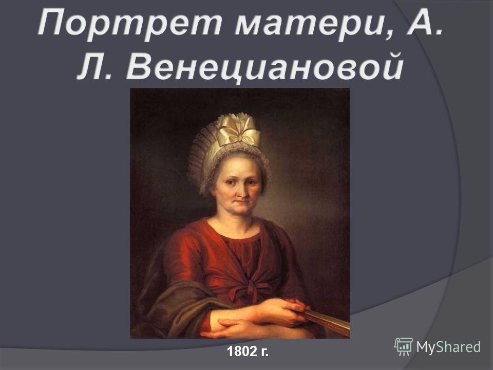 1802 г.