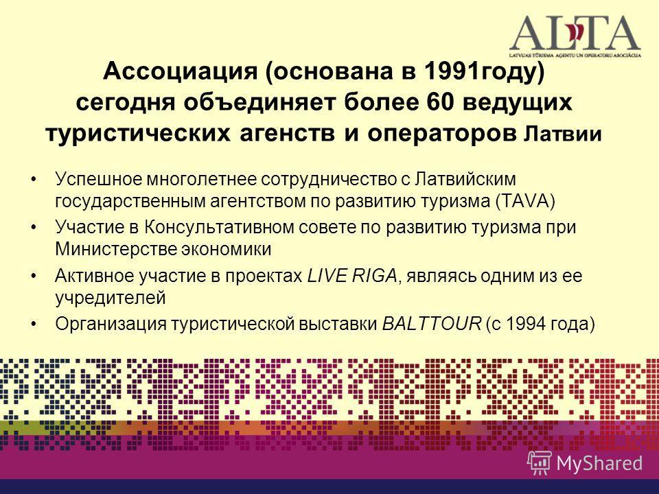 Успешное многолетнее сотрудничество с Латвийским государственным агентством по развитию туризма (TAVA) Участие в Консультативном совете по развитию туризма при Министерстве экономики Активное участие в проектах LIVE RIGA, являясь одним из ее учредите