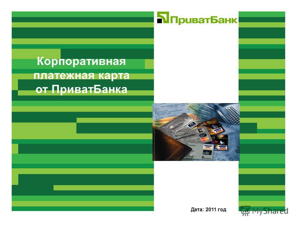 Корпоративная платежная карта от ПриватБанка Дата: 2011 год