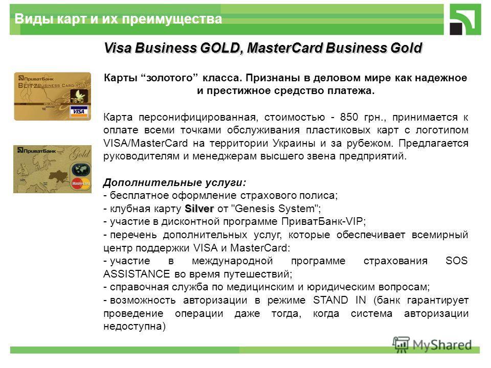 Виды карт и их преимущества Карты золотого класса. Признаны в деловом мире как надежное и престижное средство платежа. Карта персонифицированная, стоимостью - 850 грн., принимается к оплате всеми точками обслуживания пластиковых карт с логотипом VISA