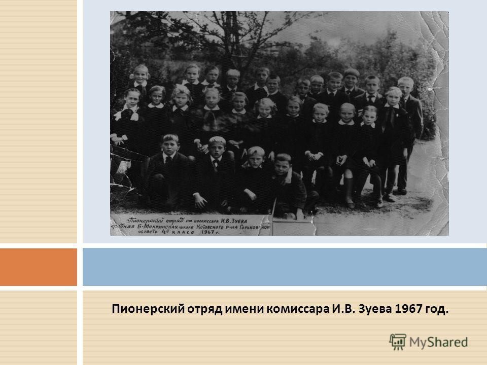 Пионерский отряд имени комиссара И. В. Зуева 1967 год.