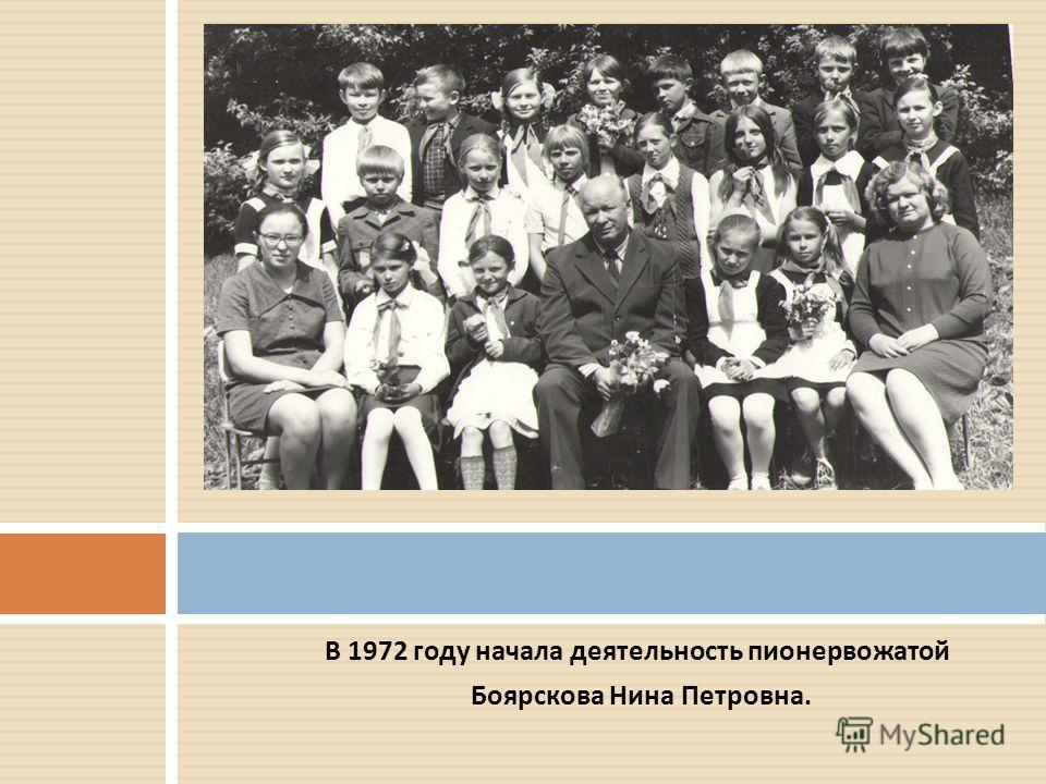 В 1972 году начала деятельность пионервожатой Боярскова Нина Петровна.