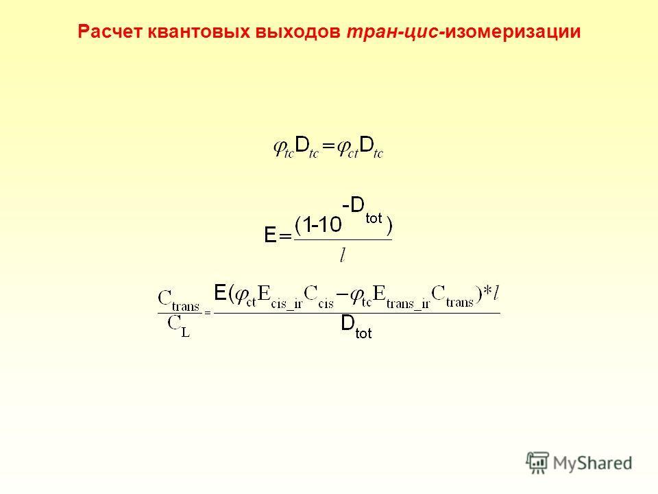 Расчет квантовых выходов тран-цис-изомеризации
