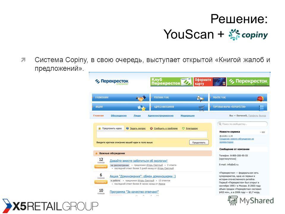 Решение: YouScan + Copiny Система Copiny, в свою очередь, выступает открытой «Книгой жалоб и предложений».