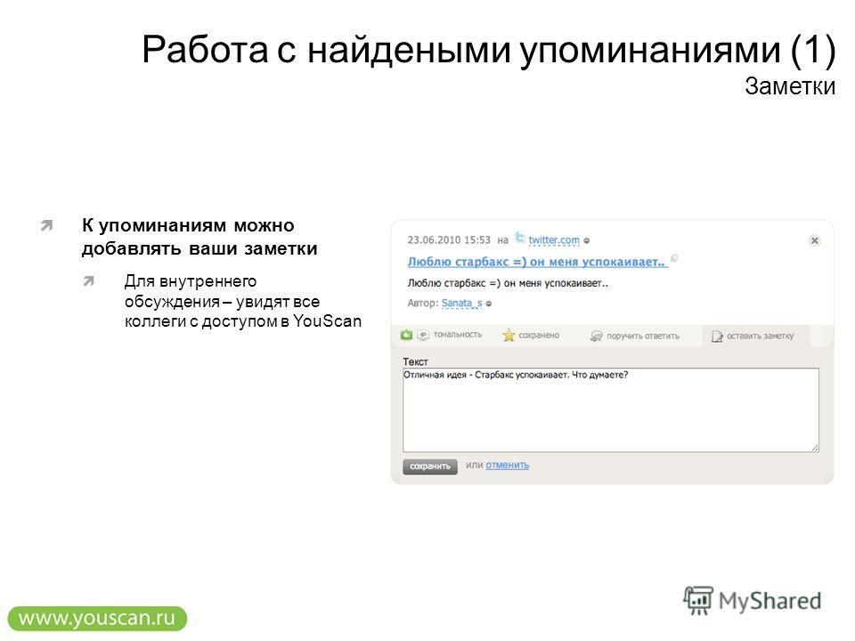 Работа с найдеными упоминаниями (1) Заметки К упоминаниям можно добавлять ваши заметки Для внутреннего обсуждения – увидят все коллеги с доступом в YouScan