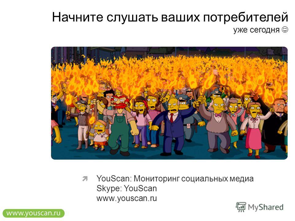 Начните слушать ваших потребителей уже сегодня YouScan: Мониторинг социальных медиа Skype: YouScan www.youscan.ru