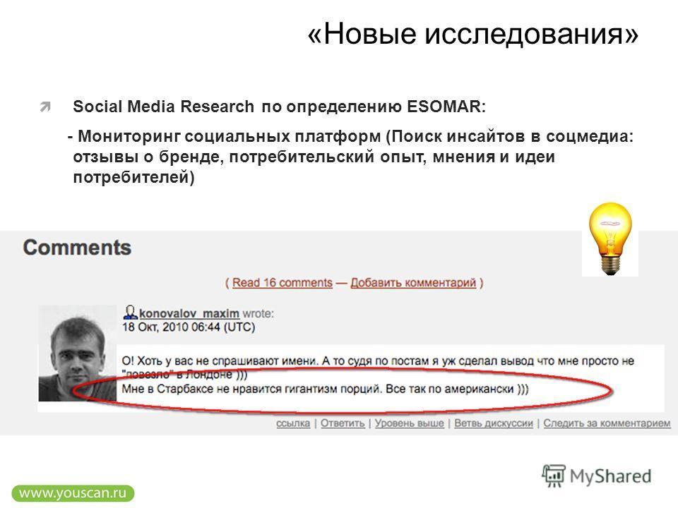 «Новые исследования» Social Media Research по определению ESOMAR: - Мониторинг социальных платформ (Поиск инсайтов в соцмедиа: отзывы о бренде, потребительский опыт, мнения и идеи потребителей)