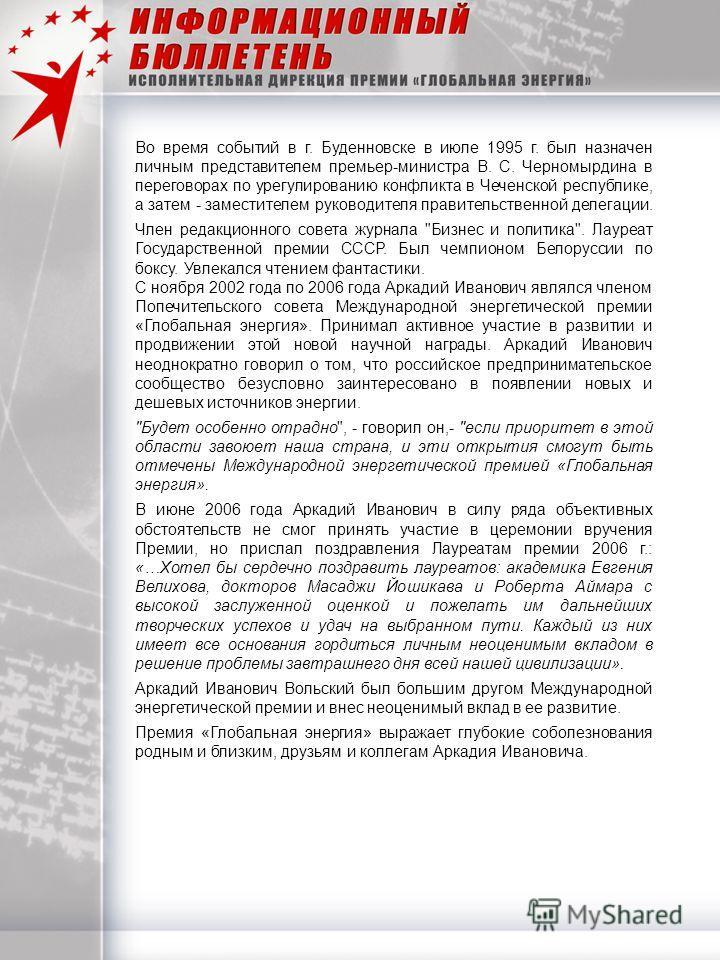 Во время событий в г. Буденновске в июле 1995 г. был назначен личным представителем премьер-министра В. С. Черномырдина в переговорах по урегулированию конфликта в Чеченской республике, а затем - заместителем руководителя правительственной делегации.