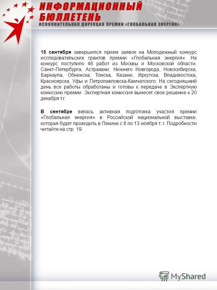 15 сентября завершился прием заявок на Молодежный конкурс исследовательских грантов премии «Глобальная энергия». На конкурс поступило 46 работ из Москвы и Московской области, Санкт-Петербурга, Астрахани, Нижнего Новгорода, Новосибирска, Барнаула, Обн